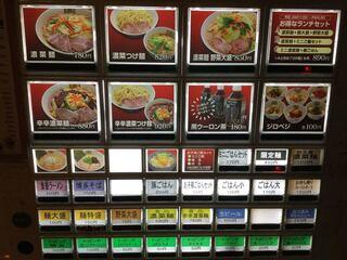 濃菜麺 井の庄 - 券売機!
