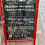 エ・ヴィータ - ランチメニューの看板【外観】