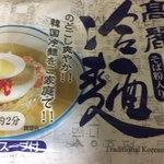 79759398 - 冷麺その2