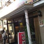 シルクロード・タリムウイグルレストラン - 店の外観