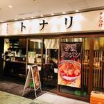 トナリ - 東京ビルTOKIA地下飲食街!
