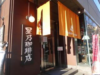 星乃珈琲店 新横浜店 - 店舗