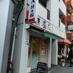 麺屋 蜀伝 - 要町通り沿いです