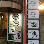 熟成肉バル ARASHI -