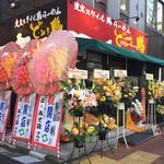 東京スタイル鶏らーめん ど・みそ鶏 - オープン前の外観
