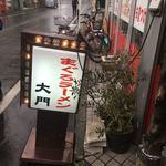 まぐろラーメン大門 - 店名は「まぐろラーメン大門」 お店の脇には「辛唐麺」と言う商品麺も。どちらが目玉なのかしら?「辛唐麺」は激辛と店内に注意書き。 デフォルトであろう、しょうゆラーメンを頂きました。
