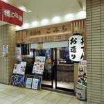 こみち - 入口