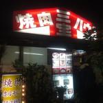 焼肉ハウス三宝 -