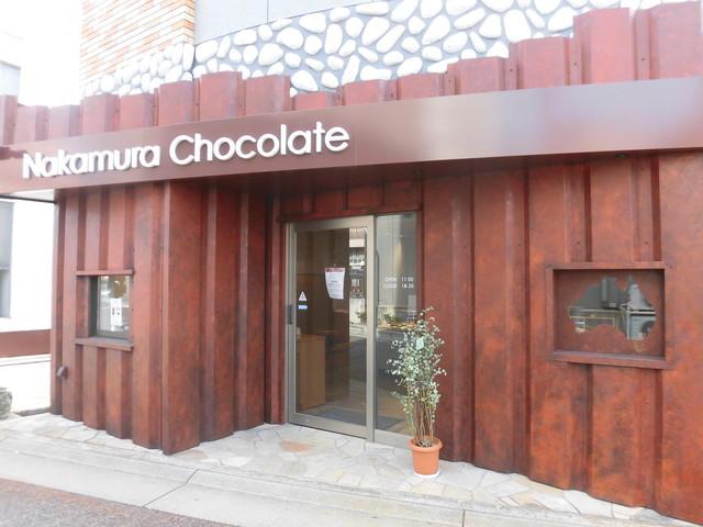 ナカムラ チョコレート - ナカムラチョコレート(Nakamura Chocolate) 岡本(東灘区)