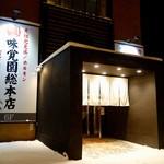 味覚園 - [2018/01]味覚園 総本店