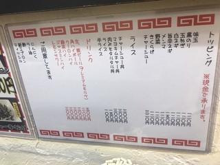 新潟発祥 なおじ - メニュー