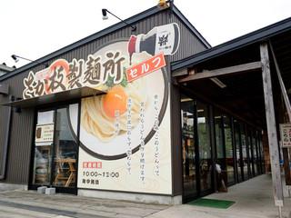 さか枝製麺所 仏生山店 - さか枝製麺所さん