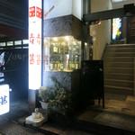 レストラン 吉甚 - 港区芝浦 レストラン 吉甚(よしじん)