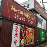 新潟牛華堂 - 道路側の看板