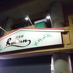 洋食屋 ルーアン - 外観(看板)