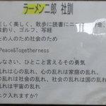 ラーメン二郎 - 二郎の社訓 ちょっと撮ってみたかったです(笑)