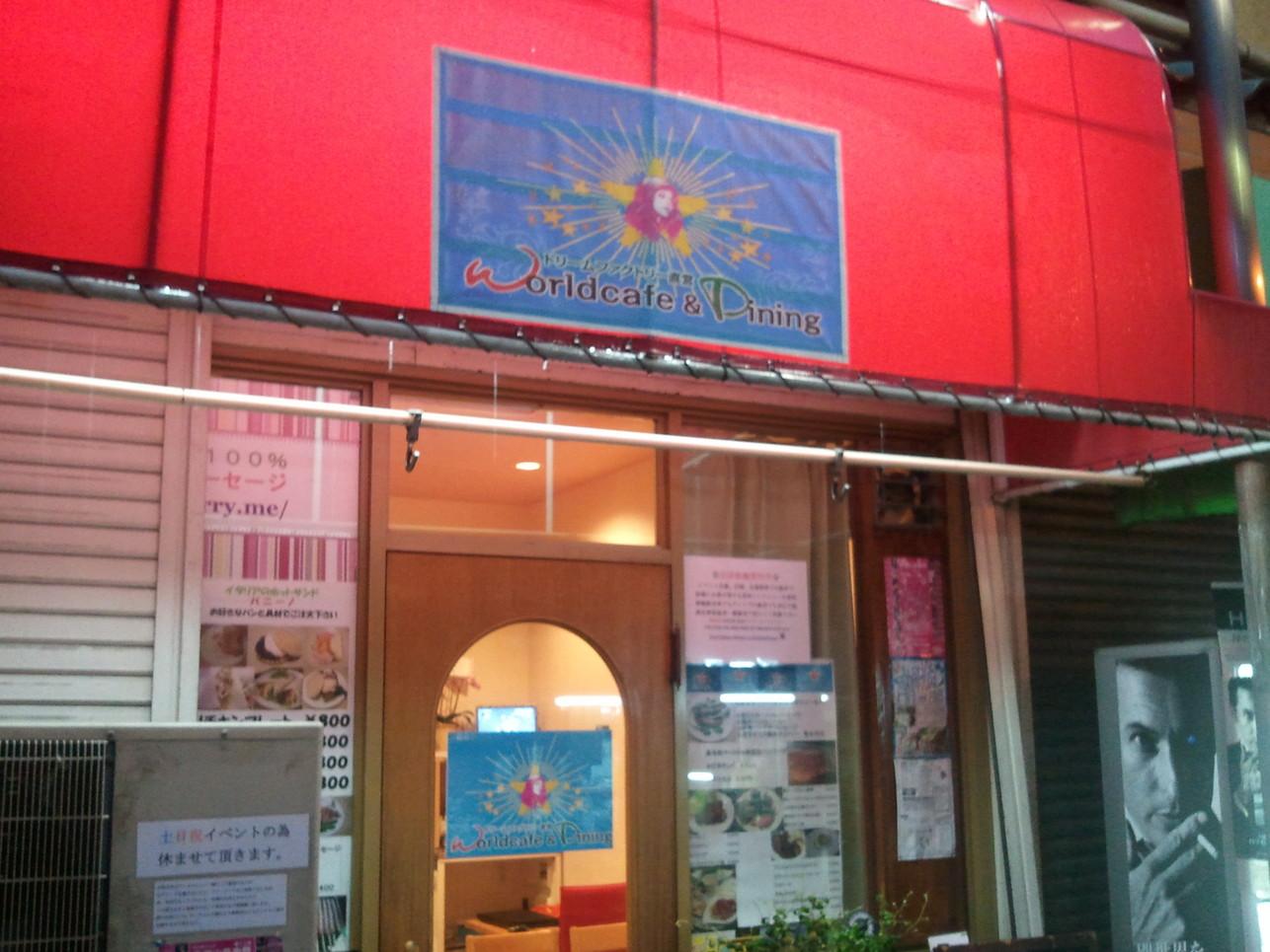 ワールドカフェ&ダイニング 天下茶屋店