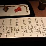 手打ち十割そば 振甫町 縁 - 日本酒リスト