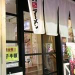 喜多方ラーメン 坂内 - お店の入り口