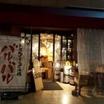 大衆ワイン酒場バルバル - 錦糸町駅南口出て右手、ピア錦糸町に入っていったところ