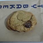 ザ・シティ・ベーカリー - チョコレートチャンククッキー