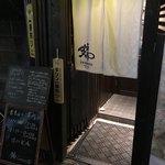 ニシキ イワモト・マツヤマ・ラーメンバー - 錦さん来ました!