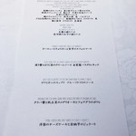 かわ村 - 2018年1月再訪:メニュー☆