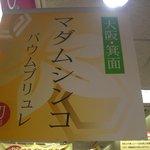 マダム シンコ - ☆催しは楽しいですね~☆