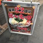 魂心家 大阪なんば店 - 店頭の看板