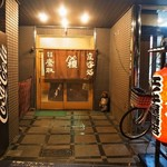 エノキ屋酒店 - お店 入口