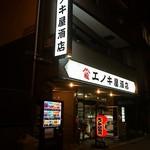 エノキ屋酒店 - お店 外観