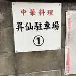 昇仙 - お店の向かい Pアリ
