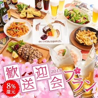 歓送迎会★8%還元価格、飲み放題ランクUPなど特典が満載!!
