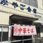 みやご食堂 - 店舗前2