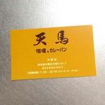 79811964 - ショップカード。