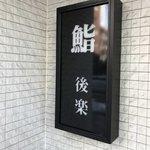 鮨 後楽 -