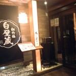 木村屋本店 - お店入口
