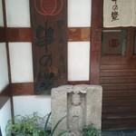 串の豊 - 外観【2018.1】