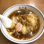 中華料理 五十番 - #50駒田ラーメン