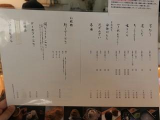 廚菓子くろぎ - メニュー