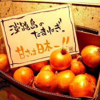 淡路島の玉葱プレゼント