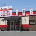 中華天天食堂 -