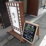 逢坂料理 浪きり屋 - 鰻谷商店街の一角