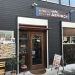あげ焼きパン象の耳cafe - 外観