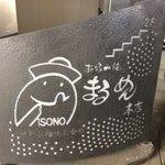 まる麺 -