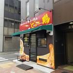 東京スタイル鶏らーめん ど・みそ鶏 - お店