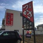 Washokutsukasa -