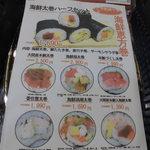 魚耕 - 恵方巻