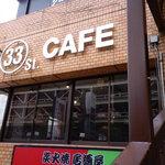 サンサンカフェ - 2階が1階のお店