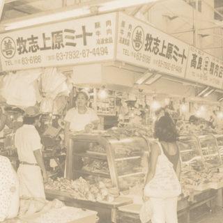 【こだわり】沖縄の老舗精肉店「上原ミート」から新鮮な肉を仕入